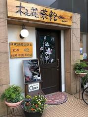 木之花茶館