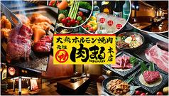 大衆ホルモン焼肉 元祖 肉まる本店の写真