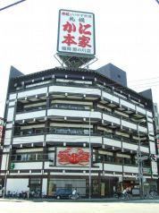 札幌かに本家 福岡那の川店の雰囲気1