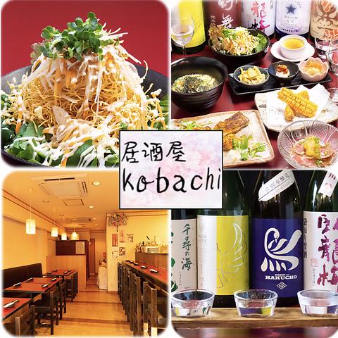 居酒屋 Kobachi