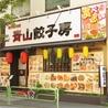 青山餃子房 青砥店のおすすめポイント1