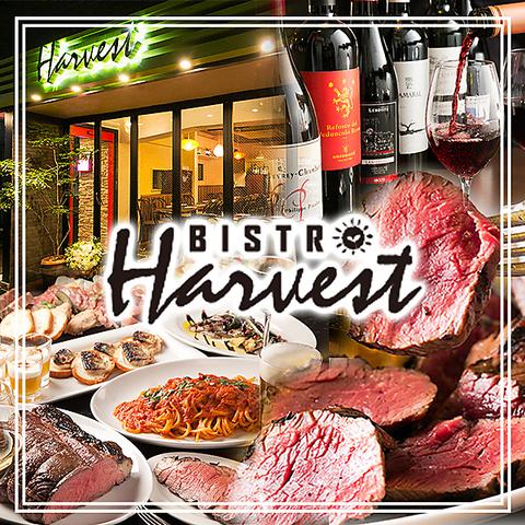 """""""ビストロ ハーベスト Harvest 浜松町"""""""