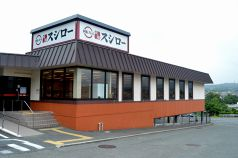 回転寿司 スシロー 学園前店の写真