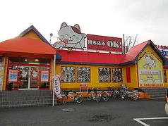 カラオケ本舗 まねきねこ 熊谷バイパス店の写真