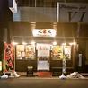 横浜らーめん 七七家のおすすめポイント1