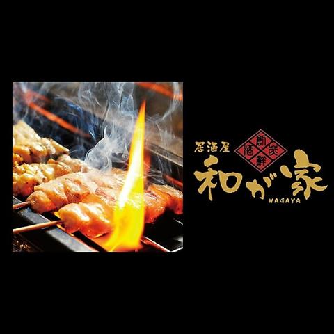 アットホームな宮古島居酒屋!「旨い酒、美味しい料理」ご用意しています。