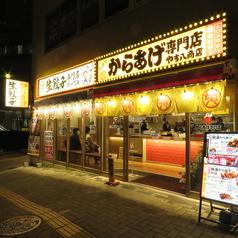 からあげ やす八商店 岡山駅前店の雰囲気1