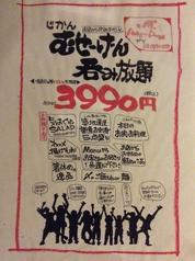 月 Gatsu 練馬店のおすすめポイント1