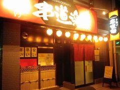 串道楽の写真