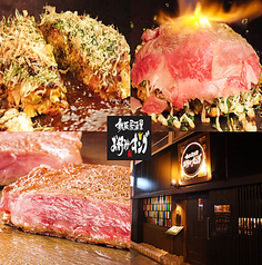 鉄板居酒屋 お好みキング 飯田橋店の写真