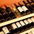 【こだわりワイン】リーズナブルなものや特別な日におすすめのワインもご用意しています♪