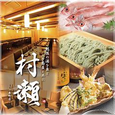 和食郷土料理 個室居酒屋 へぎ蕎麦 村瀬 本町店の写真