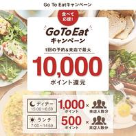 GoToキャンペーン対象店