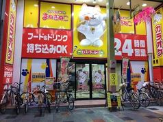カラオケ まねきねこ 高松ライオン通り店の写真