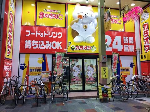 カラオケまねきねこ 高松ライオン通り店