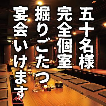 山の猿 函館昭和店の雰囲気1
