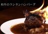 ビストロ ランタン 武蔵小杉店のおすすめポイント2
