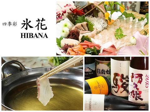 地酒と地魚 四季彩 氷花 (ひばな)