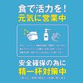 【感染症対策】の徹底。お客様に安心してご利用いただけますように「従業員の健康管理」「検温」「アルコール消毒と清掃」「定期的な換気」をおこなっております。