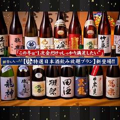 四季自然喰処 たちばな ヒルトンプラザ 大阪本店のコース写真