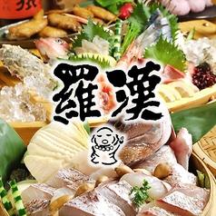 地酒と地魚の居酒屋 羅漢 本店の写真