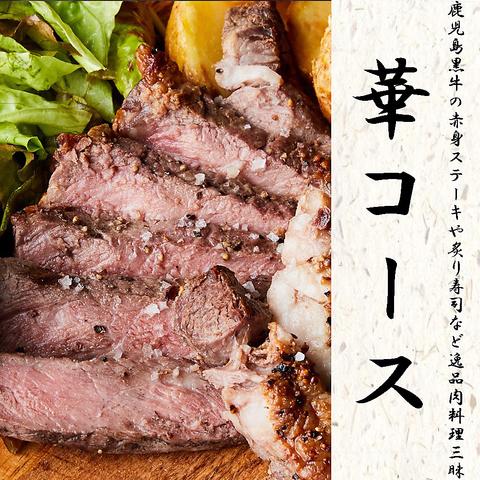 【3時間飲み放題】鹿児島黒牛の赤身ステーキや炙り寿司など肉三昧『華-はな-コース』8品3800円
