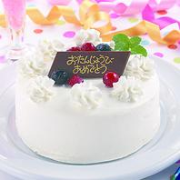 バースデーケーキを1ホールプレゼント!!