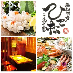 熱烈厨房 ひで松 東加古川本店の写真