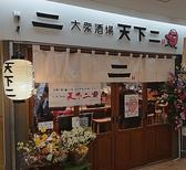 大衆酒蔵 天下二 てんかに 新潟駅前店の雰囲気2