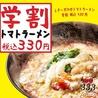 トマトラーメン 辛めん 三味 十日えびす店のおすすめポイント2