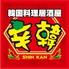 辛韓 豊川店のロゴ