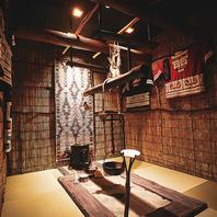 特別個室「ハルのチセ」