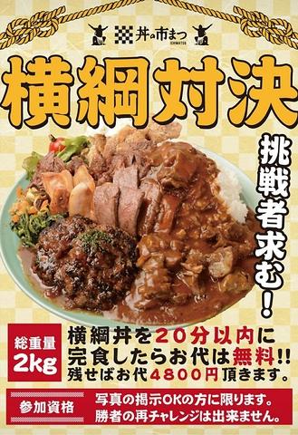 ◇横綱対決◇ 挑戦者求む!横綱丼(総重量2kg) 20分で食べきれば無料!!!
