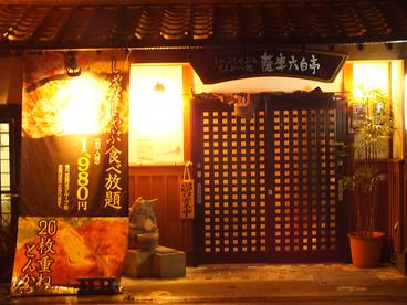 薩摩六白亭 坪井店の雰囲気1