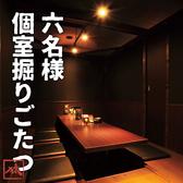 山の猿 函館昭和店の雰囲気3