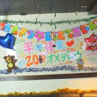 店内の壁にメッセージのサプライズで主役をお祝い!