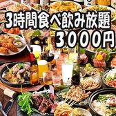 ミートピア meat peer 新宿店特集写真1