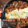 韓国で人気のチーズタッカルビ!甘辛く味付けされた肉や野菜を同じ鉄板で溶かしたトロトロのチーズに絡めていただく韓国版チーズフォンデュ!食べたことある人もない人も当店のタッカルビはさらに上をいきますよ!