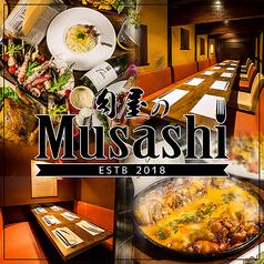 肉屋のMusashi 浅草橋の写真