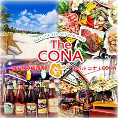 CONA コナ 新宿店の写真