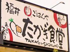 まいどおおきに福井たかぎ食堂の写真