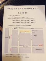 500円ランチ!