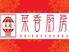 菜香厨房 富山店のロゴ