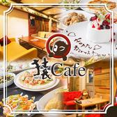 猿カフェ 四日市店 ごはん,レストラン,居酒屋,グルメスポットのグルメ
