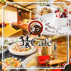 猿カフェ 四日市店の写真