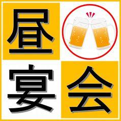 炙り酒場 HANABIのおすすめポイント1