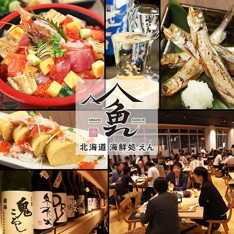 北海道を代表する有名店がプロデュースする粋な海鮮居酒屋!
