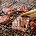 【旨さの秘密は丁寧な仕込みと炭火焼】十分に熟成させ旨みを凝縮した「たん」…原料のわずか4割程まで限定し手切り手振り塩にこだわって仕上げた自慢の牛たんを炭火で丁寧に焼き上げます。ジューシーな肉汁が溢れ出し、かみしめる程に引き立つ旨みをお楽しみください。