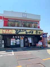 ラーメン奈々 横田店の写真