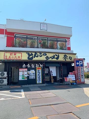 ラーメン奈々 横田店